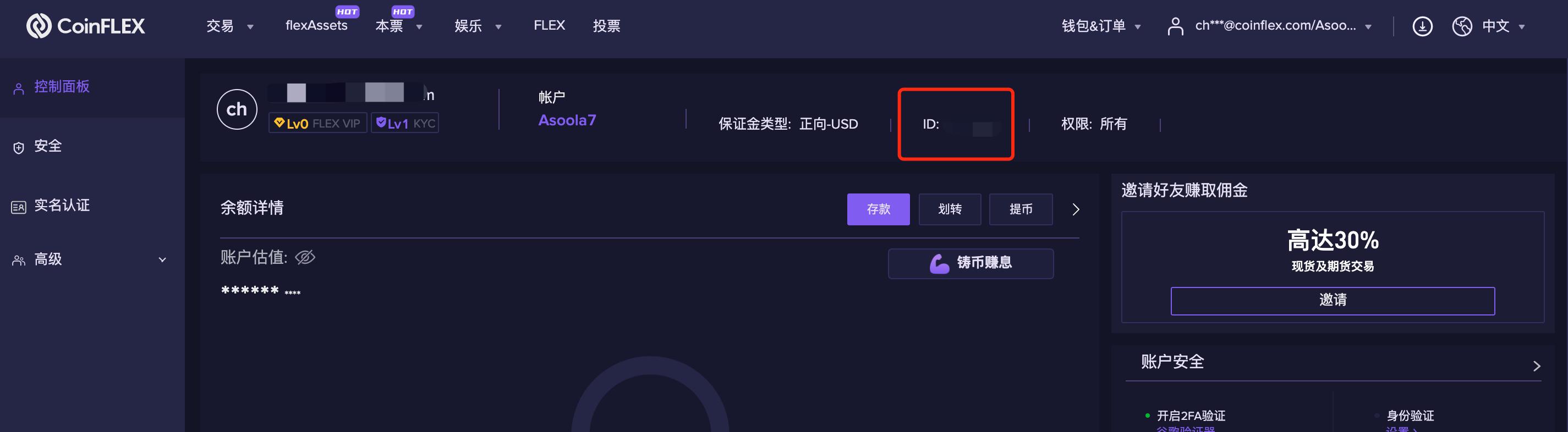 ID3 1.2.10 Checking sub account ID